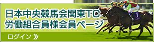 日本中央競馬会関東TC労働組合員様会員ページ
