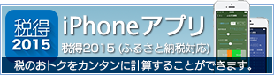 iPhoneアプリ「税得」