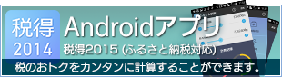 Android「税得」